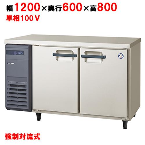 【業務用/新品】【フクシマガリレイ】冷蔵コールドテーブル LRC-120RM(旧型式:AYC-120RM) 幅1200×奥行600×高さ800【送料無料】