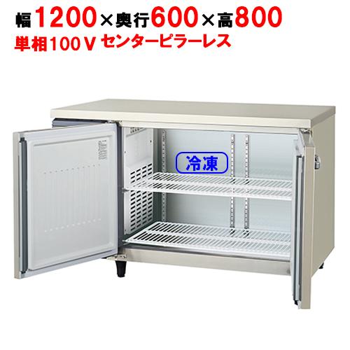 福島工業 横型冷凍庫 AYC-122FM-F 幅1200×奥行600×高さ800 【送料無料】【業務用/新品】【プロ用】【厨房機器】