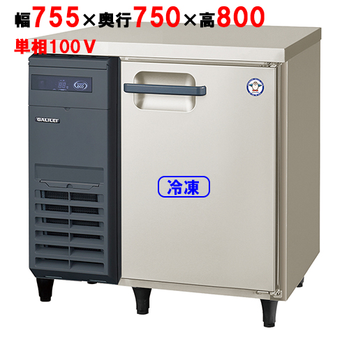 福島工業 横型冷凍庫 AYW-081FM 幅755×奥行750×高さ800 【送料無料】【業務用/新品】【プロ用】【厨房機器】
