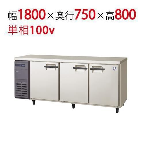 福島工業 横型冷蔵庫 AYW-180RM 幅1800×奥行750×高さ800 【送料無料】【業務用/新品】【プロ用】【厨房機器】