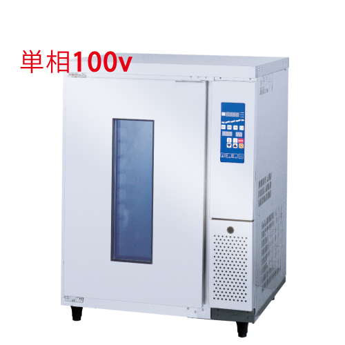 フクシマガリレイ 小型ドゥコンディショナー QBN-112DCSS2 幅775×奥行700×高さ1035 【送料無料】【業務用/新品】【プロ用】 /テンポス