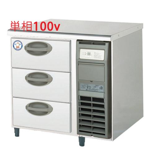 福島工業 横型ドロワーテーブル冷凍庫(3段) YDC-083FM2-R 幅755×奥行600×高さ800 【送料無料】【業務用/新品】【プロ用】【厨房機器】