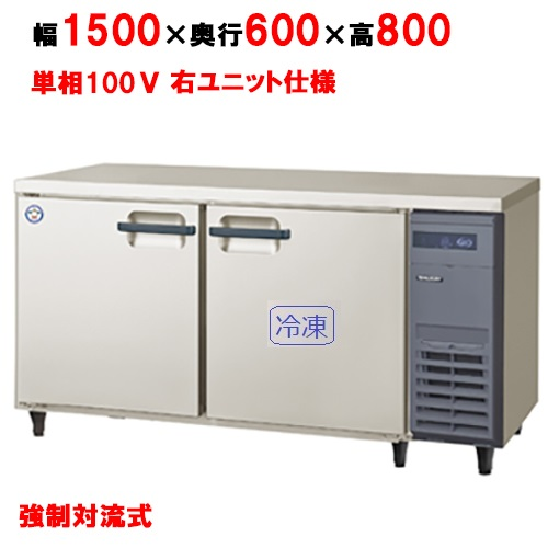 フクシマガリレイ 冷凍冷蔵コールドテーブル YRC-151PM2-R 幅1500×奥行600×高さ800 【送料無料】【業務用/新品】【プロ用】【厨房機器】 /テンポス