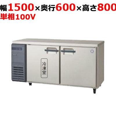 福島工業(フクシマ) 横型冷凍冷蔵庫 YRC-151PM2 幅1500×奥行600×高さ800 【送料無料】【業務用/新品】【プロ用】 /テンポス