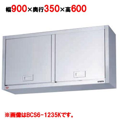 【業務用/新品】【マルゼン】 吊戸棚 けんどん式 BCS6-0935K 幅900×奥行350×高さ600mm 【送料無料】