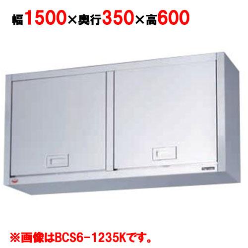 【業務用/新品】【マルゼン】 吊戸棚 けんどん式 BCS6-1535K 幅1500×奥行350×高さ600mm 【送料無料】