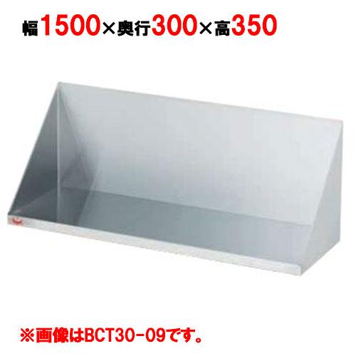 【業務用/新品】【マルゼン】 調味料棚 BCT30-15 幅1500×奥行300×高さ350mm 【送料無料】