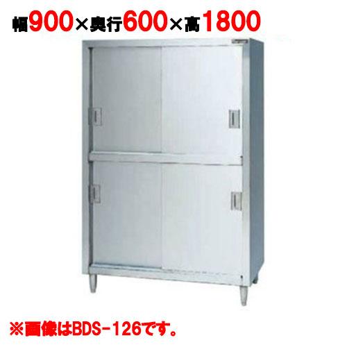 【業務用/新品】【マルゼン】 食器棚 ステンレス戸 BDS-096 幅900×奥行600×高さ1800mm 【送料無料】