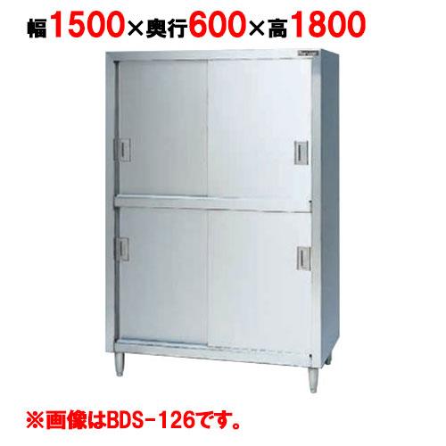 【業務用/新品】【マルゼン】 食器棚 ステンレス戸 BDS-156 幅1500×奥行600×高さ1800mm 【送料無料】