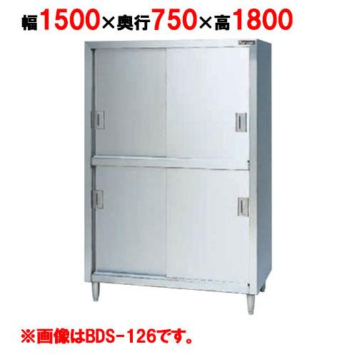 【業務用/新品】【マルゼン】 食器棚 ステンレス戸 BDS-157 幅1500×奥行750×高さ1800mm 【送料無料】