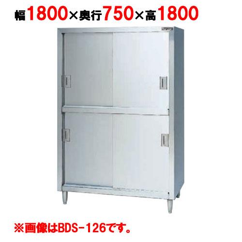 【業務用/新品】【マルゼン】 食器棚 ステンレス戸 BDS-187 幅1800×奥行750×高さ1800mm 【送料無料】