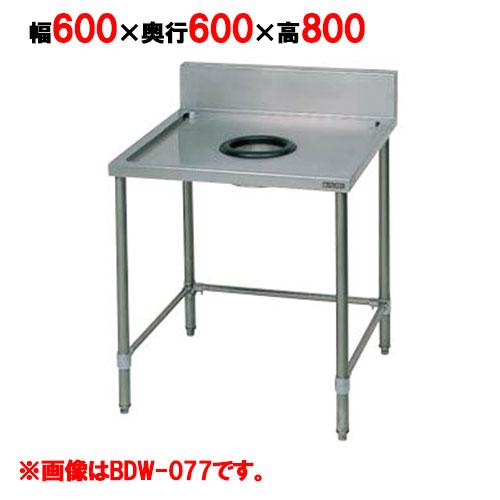 【業務用/新品】【マルゼン】 ダストテーブル バックガードあり BDW-066 幅600×奥行600×高さ800mm バックガード高さ150mm【送料無料】