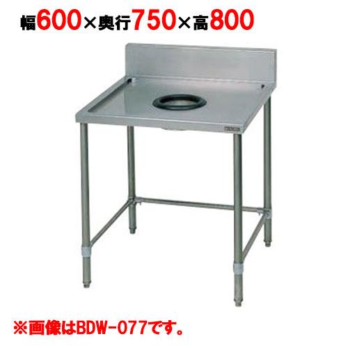 【業務用/新品】【マルゼン】 ダストテーブル バックガードあり BDW-067 幅600×奥行750×高さ800mm バックガード高さ150mm 【送料無料】