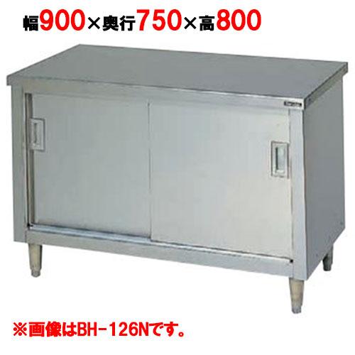 【業務用/新品】【マルゼン】 調理台引戸付 バックガードなし BH-097N 幅900×奥行750×高さ800mm 【送料無料】