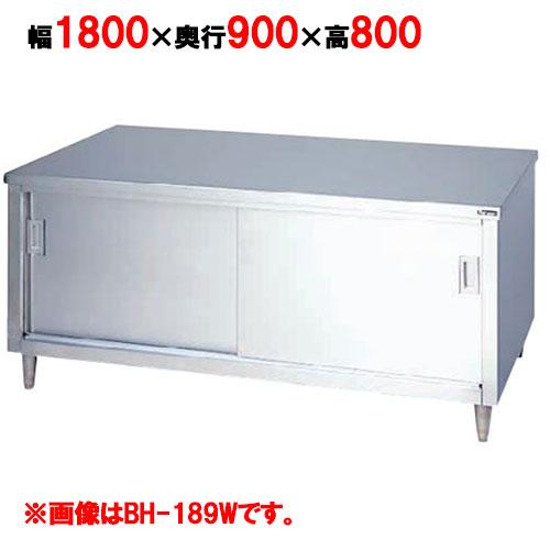 【業務用/新品】【マルゼン】 調理台引戸付 両面式 BH-189W 幅1800×奥行900×高さ800mm 【送料無料】
