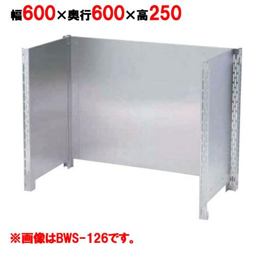 【業務用/新品】【マルゼン】 防熱板 三方ガード BHG-066 幅600×奥行600×高さ900mm 【送料無料】