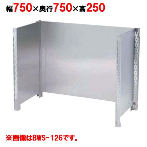 【業務用/新品】【マルゼン】 防熱板 三方ガード BHG-077 幅750×奥行750×高さ1000mm 【送料無料】