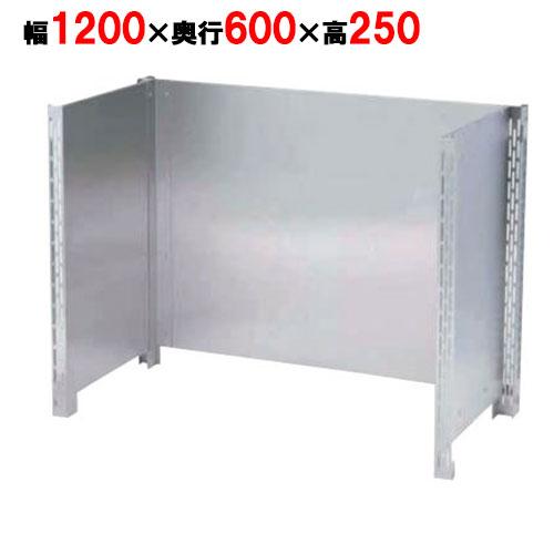 【業務用/新品】【マルゼン】 防熱板 三方ガード BHG-126 幅1200×奥行600×高さ900mm 【送料無料】