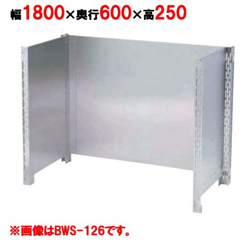【業務用/新品】【マルゼン】 防熱板 三方ガード BHG-186 幅1800×奥行600×高さ900mm 【送料無料】