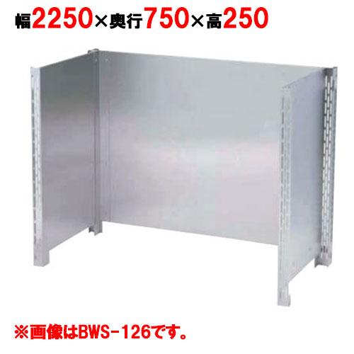 【業務用/新品】【マルゼン】 防熱板 三方ガード BHG-227 幅2250×奥行750×高さ1000mm 【送料無料】