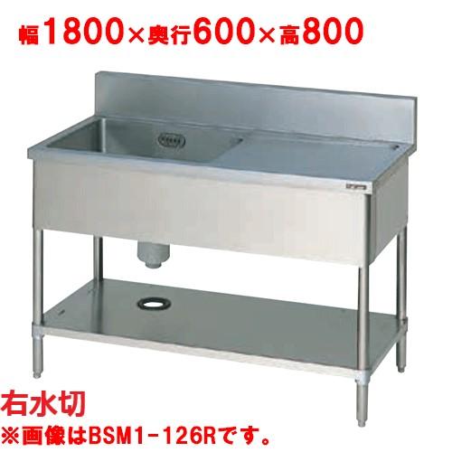 【プロ用/新品】【マルゼン】一槽水切付シンク 右水切り BSM1-186R 幅1800×奥行600×高さ800mm 【送料無料】