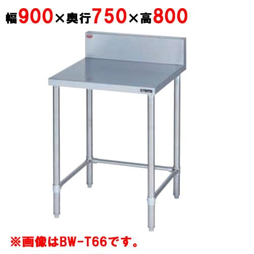 【業務用/新品】【マルゼン】 作業台 調理台三方枠 バックガードあり BW-T097 幅900×奥行750×高さ800mm /テンポス 【送料無料】