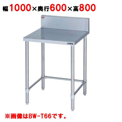 【業務用/新品】【マルゼン】 作業台 調理台三方枠 バックガードあり BW-T106 幅1000×奥行600×高さ800mm /テンポス 【送料無料】