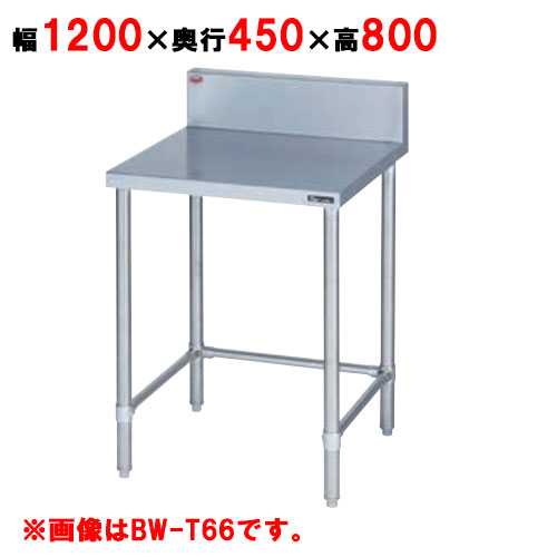 【業務用/新品】【マルゼン】 作業台 調理台三方枠 バックガードあり BW-T124 幅1200×奥行450×高さ800mm /テンポス 【送料無料】