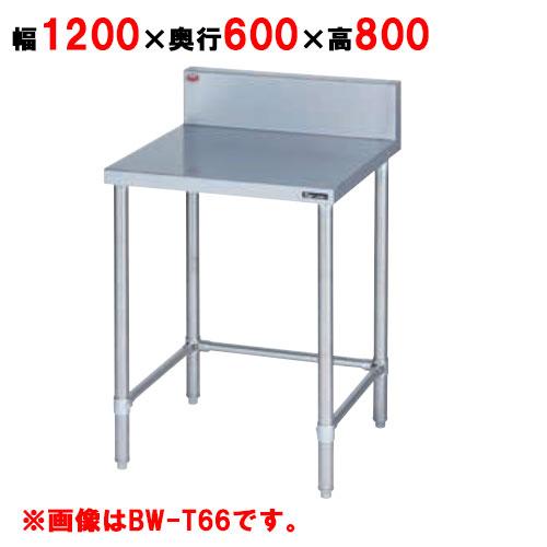 【業務用/新品】【マルゼン】 作業台 調理台三方枠 バックガードあり BW-T126 幅1200×奥行600×高さ800mm /テンポス 【送料無料】