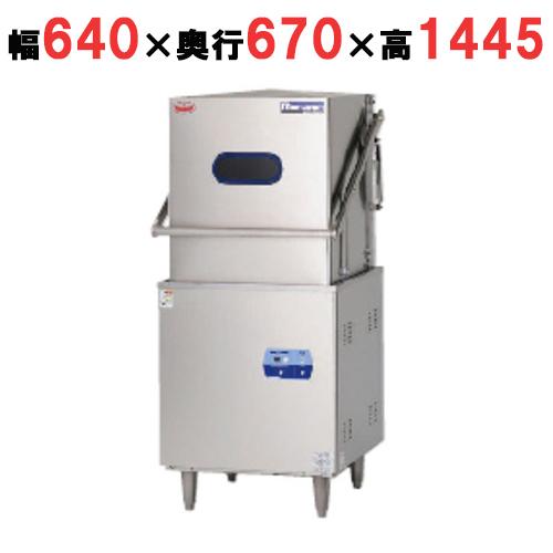 【業務用/新品】【マルゼン】 食器洗浄機 エコタイプ MDDT8E 幅640×奥行670×高さ1445mm 【送料無料】