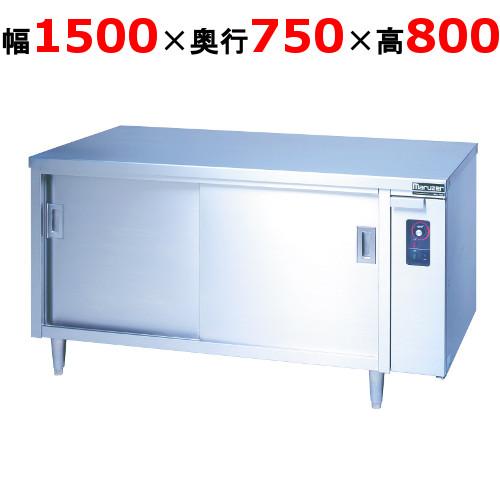 【業務用/新品】マルゼン 電気ディッシュウォーマーテーブル MEWD-157 幅1500×奥行750×高さ800(mm)【送料無料】