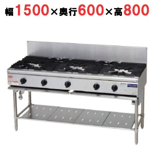 【業務用/新品】【マルゼン】 ガステーブル NEWパワークック RGT-S156 幅1500×奥行600×高さ800mm 【送料無料】