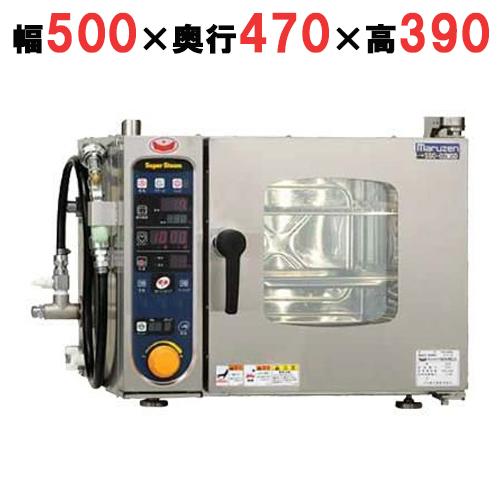 マルゼン スチームコンベクションオーブン スーパースチーム シンプルシリーズ 電気式のみ/SSCS-02MD/W500×D470×H390(mm)/送料無料/業務用/新品 /テンポス