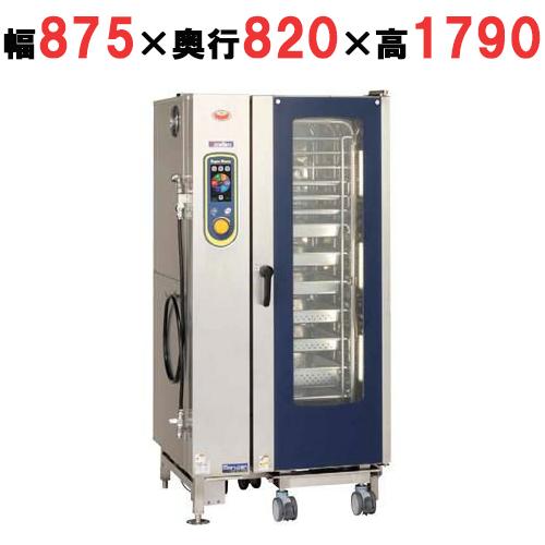 マルゼン スチームコンベクションオーブン スーパースチーム エクセレントシリーズ 電気式/SSCX-20D/W875×D820×H1790(mm)/送料無料/業務用/新品 /テンポス