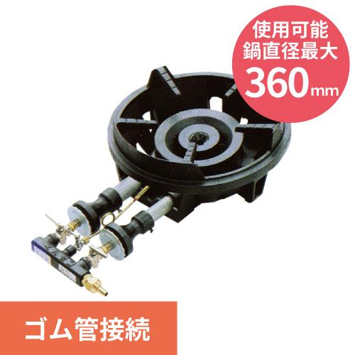 【鋳物コンロ】【マルゼン】ファイヤースクリーンバーナー 鋳物コンロ 10500kcal/h 【MG-260B】【送料無料】【業務用】【新品】