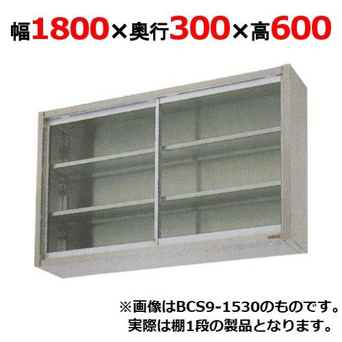 【業務用/新品】【マルゼン】吊戸棚 ガラス戸 BCS6-1830 幅1800×奥行300×高さ600mm 【送料無料】/テンポス