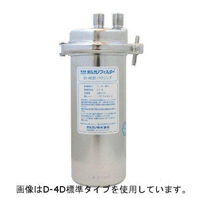 【業務用/新品】 オルガノ 浄水器 本体 軟水SM2専用ハウジング D-4MD・SM2形 【送料無料】