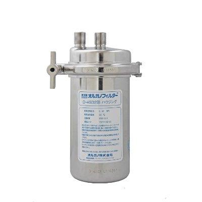 衛生用品 浄水器 軟水器 購買 送料無料 業務用 オルガノ K50形 D-4SD2 コンパクトタイプ 新品 本体+カートリッジ 日本最大級の品揃え