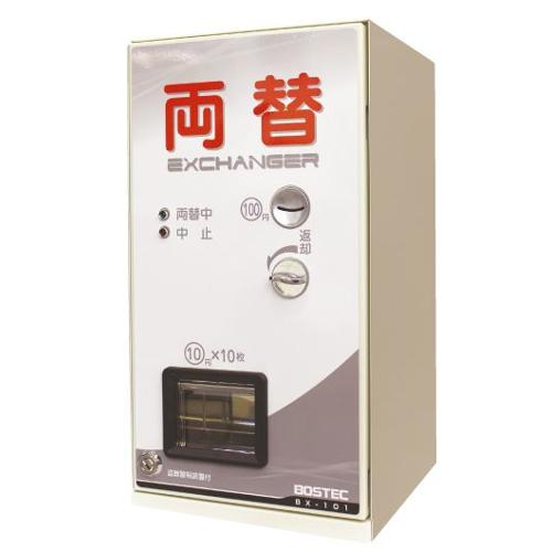 両替機 BX-101 硬貨専用 ボステック 幅264×奥340×高さ500 【業務用】【新品】 【送料別途見積】