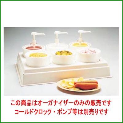 コンジメントオーガナイザー CM 1065 【業務用】【送料無料】【プロ用】
