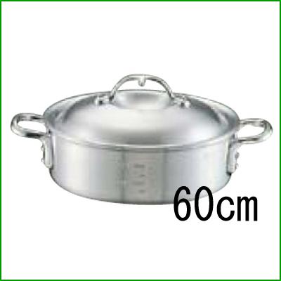 アルミ ニューキング 外輪鍋 (目盛付) 60cm 【業務用】【送料無料】【プロ用】