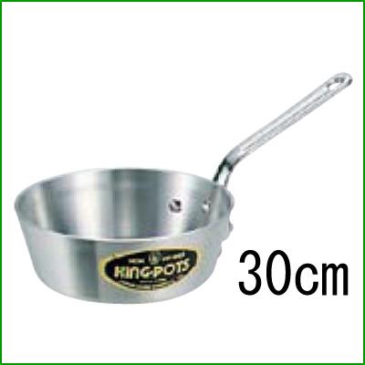 アルミ ニューキング テーパー鍋 (目盛付) 30cm 【業務用】【送料無料】【プロ用】