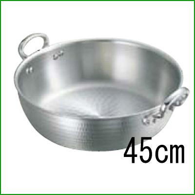 アルミ 打出 揚鍋 45cm 【業務用】【送料無料】【プロ用】