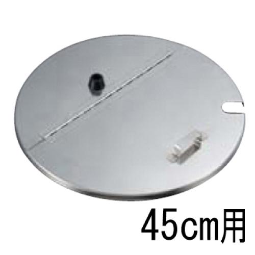 18-8 寸胴用割蓋(切込付)45cm用/業務用/送料無料 /テンポス