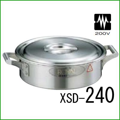 18-10 ロイヤル 外輪鍋 XSD-240 【業務用】【送料無料】【プロ用】
