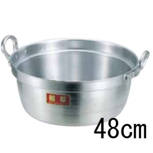 アルミ ニューキング 極厚 料理鍋 48cm 【業務用】【送料無料】【プロ用】
