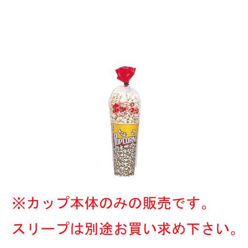 ポップコーンカップ V24 (1000個入) 【業務用】【送料無料】【プロ用】 /テンポス
