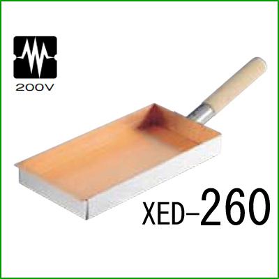 ロイヤル 銅 クラッド 玉子焼 XED-260 【業務用】【送料無料】【プロ用】