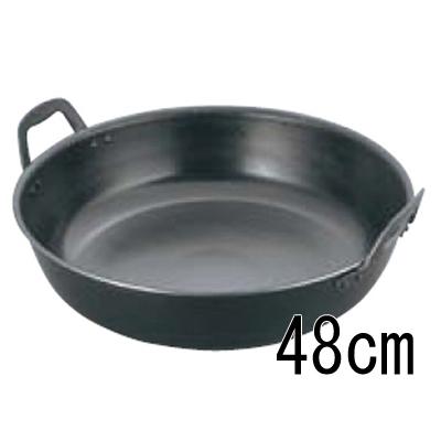 ナカオ 鉄 揚鍋 48cm /業務用/新品 /テンポス