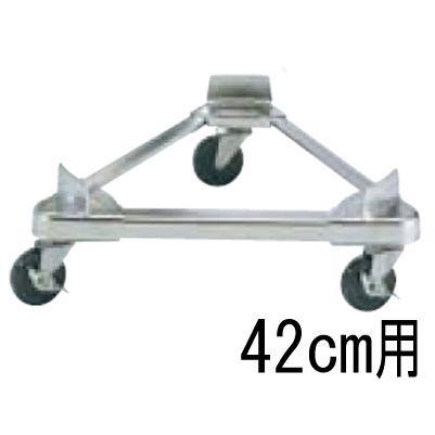 ステンレス 寸胴用 トライアングルキャリー 42cm用 【業務用】【送料無料】【プロ用】
